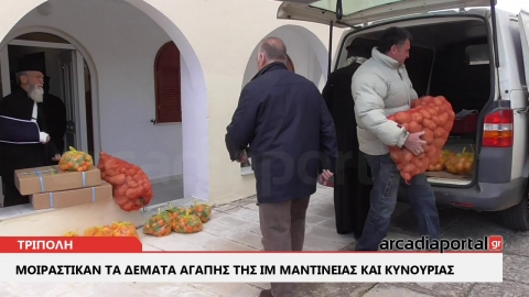ArcadiaPortal.gr  Διανεμήθηκαν τα 800 δέματα αγάπης της Μητρόπολης Μαντινείας και Κυνουρίας