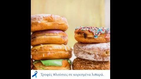 Arcadia Portal.gr Επικίνδυνες τροφές για τον προστάτη