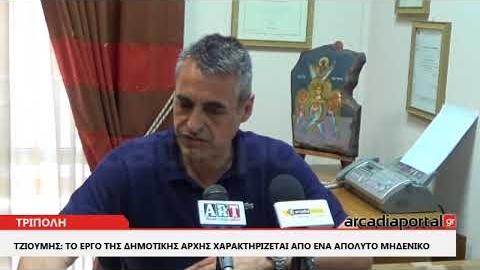 ArcadiaPortal.gr Κώστας Τζιούμης: Μηδενικό το έργο της δημοτικής αρχής Παυλή