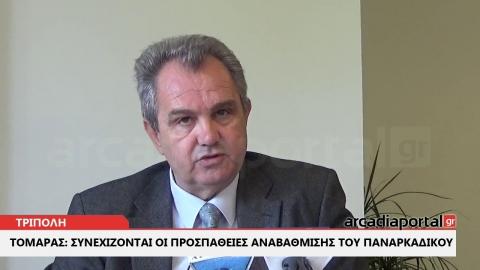ArcadiaPortal.gr Τομάρας: Συνεχίζονται οι προσπάθειες αναβάθμισης του Παναρκαδικού