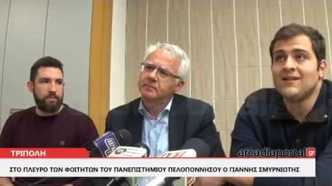 ArcadiaPortal.gr Σμυρνιώτης: Το νομοσχέδιο για το Πανεπιστήμιο  θίγει και την Τρίπολη