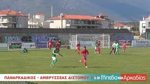 ArcadiaPortal.gr Παναρκαδικός-Αμβρυσσέας Διστόμου 1-1