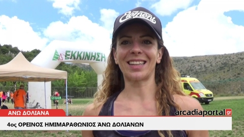 ArcadiaPortal.gr 4ος Ορεινός Ημιμαραθώνιος Άνω Δολιανών