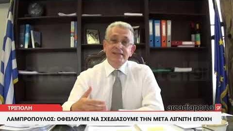 ArcadiaPortal.gr Λαμπρόπουλος: Οφείλουμε να σχεδιάσουμε την μετά λιγνίτη εποχή στην Μεγαλόπολη