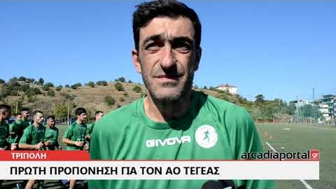 ArcadiaPortal.gr Πρώτη προπόνηση για τον ΑΟ Τεγέας