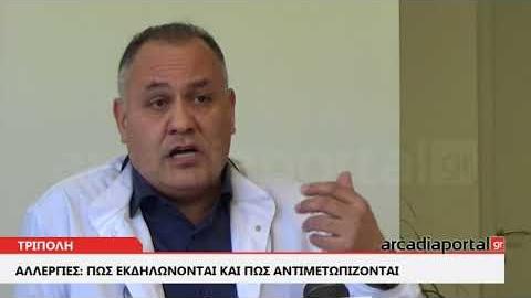 ArcadiaPortal.gr Όλα όσα πρέπει να γνωρίζετε για τις αλλεργίες