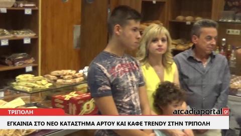 ArcadiaPortal.gr Εγκαίνια στο νέο κατάστημα άρτου και καφέ Trendy στην Τρίπολη