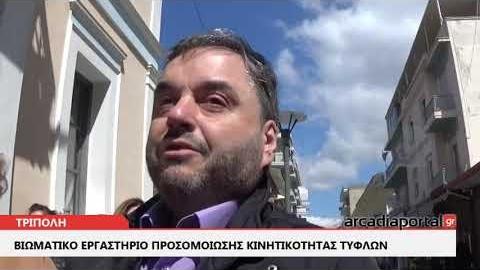 ΑrcadiaPortal.gr Εργαστήριο προσομοίωσης κινητικότητας τυφλών