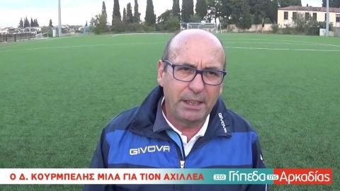 Arcadia Portal.gr Κουρμπέλης: Θέλουμε να παίζουμε καλό ποδόσφαιρο