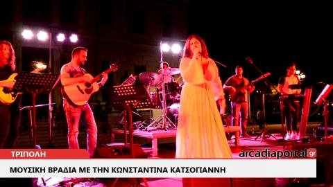 ArcadiaPortal.gr Μουσική βραδιά με την Κωνσταντίνα Κατσογιάννη στην Τρίπολη