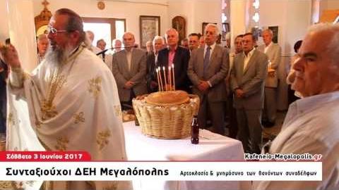Εκδήλωση του Συνδέσμου Συνταξιούχων ΔΕΗ Μεγαλόπολης