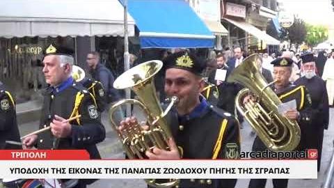 ArcadiaPortal.gr Υποδοχή της εικόνας της Παναγίας  της Σγράπας στην Τρίπολη