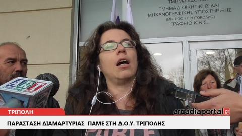 ArcadiaPortal.gr Παράσταση διαμαρτυρίας στη ΔΟΥ Τρίπολης κατά των ηλεκτρονικών πλειστηριασμών
