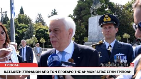 ArcadiaPortal.gr Κατάθεση στεφάνων από τον πρόεδρο της Δημοκρατίας