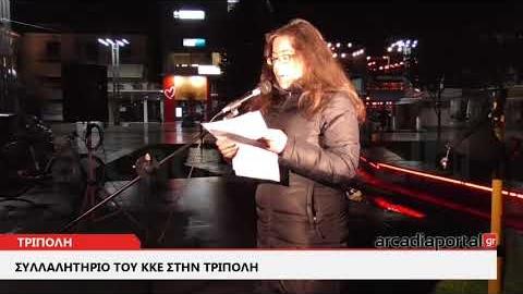ArcadiaPortal.gr Υπό βροχή το συλλαλητήριο του ΚΚΕ στην Τρίπολη