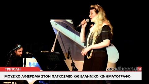 ArcadiaPortal.gr Μουσικό αφιέρωμα στον παγκόσμιο και ελληνικό κινηματογράφο