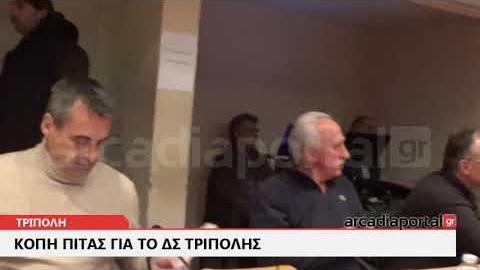 ArcadiaPortal.gr Κοπή πίτας για το ΔΣ Τρίπολης