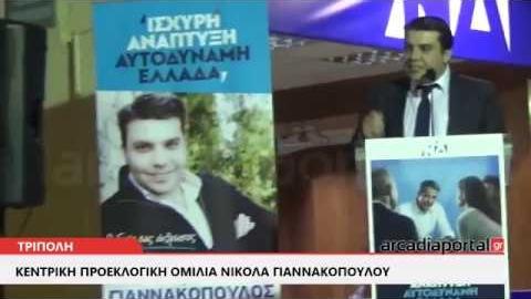 ArcadiaPortal.gr Γιαννακόπουλος: Την Κυριακή βάζουμε τέλος στη μαθητευόμενη Αριστερά