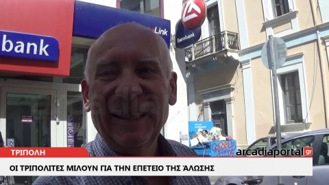 ArcadiaPortal.gr Οι Tριπολίτες μιλούν για την επέτειο της Άλωσης