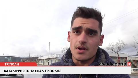 ArcadiaPortal.gr Κατάληψη στο 1ο ΕΠΑΛ Τρίπολης