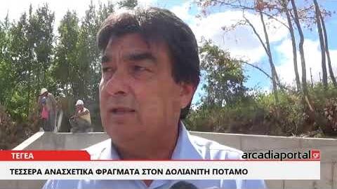 ArcadiaPortal.gr Κατασκευή φραγμάτων στον Δολιανίτη ποταμό στην Τεγέα