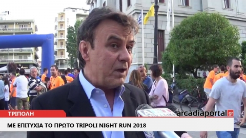 Arcadia Portal.gr Με επιτυχία ο πρώτος νυχτερινός αγώνας δρόμου στην Τρίπολη