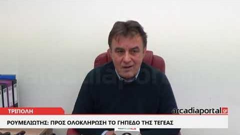 ArcadiaPortal.gr Προς ολοκλήρωση το γήπεδο της Τεγέας