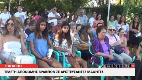 ArcadiaPortal.gr Τεγεατικής καταγωγής Τελετή Απονομής Βραβείων σε αριστεύσαντες μαθητές