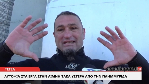 ArcadiaPortal.gr Δύτες βούτηξαν στο αντλιοστάσιο της λίμνης Τάκα για την αποπλημμύριση της