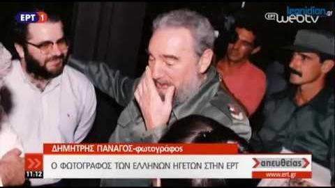 Ο φωτογράφος των Ελλήνων ηγετών Δημήτρης Πανάγος στην ΕΡΤ