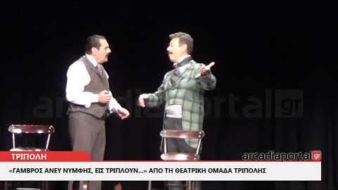 ArcadiaPortal.gr «Γαμβρός άνευ νύμφης, εις τριπλούν...» από τη Θεατρική Ομάδα Τρίπολης