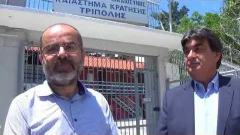 ΓΓ Υπ Δικαιοσύνης Ε. Φυτράκης- Β. Γιαννακούρας στις φυλακές Τρίπολης