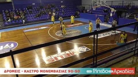 ArcadiaPortal.gr Δρομείς-Κάστρο Μονεμβασιάς 90-50