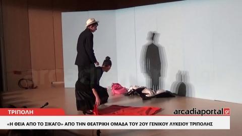 ArcadiaPortal.gr «Η θεία από το Σικάγο» από την Θεατρική ομάδα του 2ου Γενικού Λυκείου Τρίπολης