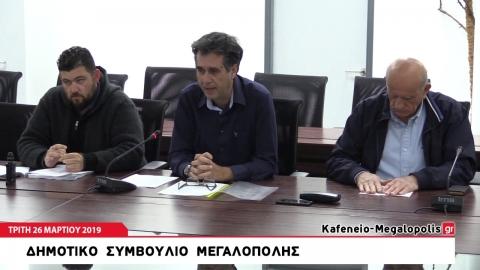 Το πόθεν έσχες των υποψηφίων και το σκοπευτήριο στο Δημοτικό Συμβούλιο Μεγαλόπολης