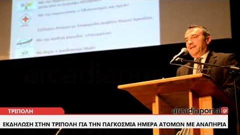 ArcadiaPortal.gr Εκδήλωση στην Τρίπολη για την Παγκόσμια Ημέρα ΑμεΑ