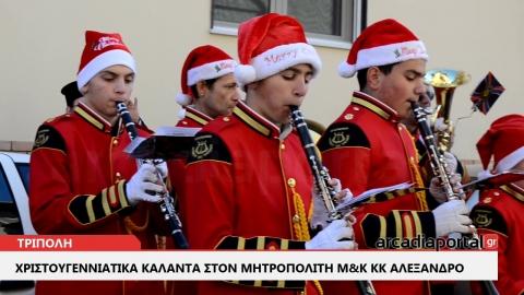 ArcadiaPortal.gr Xριστουγεννιάτικα κάλαντα στον Μητροπολίτη Μ&Κ κκ Αλέξανδρο
