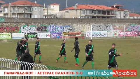 ArcadiaPortal.gr Παναρκαδικός-Αστέρας Βλαχιώτη 5-0
