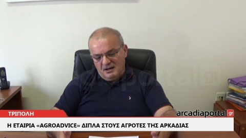 ArcadiaPortal.gr Η εταιρία Agroadvice βρίσκεται δίπλα στον αγρότη της Αρκαδίας