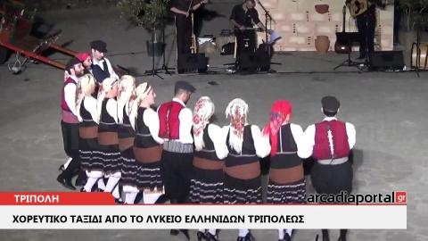 Arcadia Portal.gr Χορευτικό ταξίδι από το Λύκειο Ελληνίδων Τριπόλεως