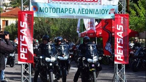 Η εκκίνηση του 8ο Οδοιπορικού Ιστορίας της Μοτοπαρέας Λεωνιδίου
