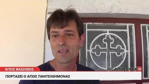 ArcadiaPortal.gr  Γιορτάζει ο Άγιος Παντελεήμονας στο χωριό Άγιος Βασίλειος