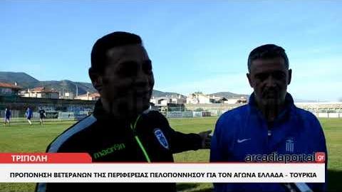 ArcadiaPortal.gr Προπόνηση βετεράνων της Περιφέρειας Πελοποννήσου για τον αγώνα Ελλάδα - Τουρκία