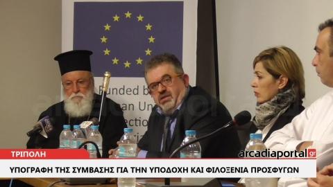ArcadiaPortal.gr Yπογραφή της σύμβασης για την υποδοχή προσφύγων στην Τρίπολη