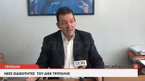 ArcadiaPortal.gr Νέες Ειδικότητες  του ΔΙΕΚ Τρίπολης