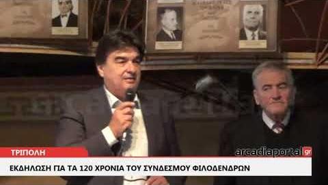 ArcadiaPortal.gr Εκδήλωση για τα 120 χρόνια του Συνδέσμου Φιλοδένδρων στην Τρίπολη