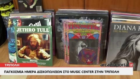 ArcadiaPortal.gr Το Music Center γιορτάζει για 7η χρονιά την Παγκόσμια Ημέρα Δισκοπωλείων