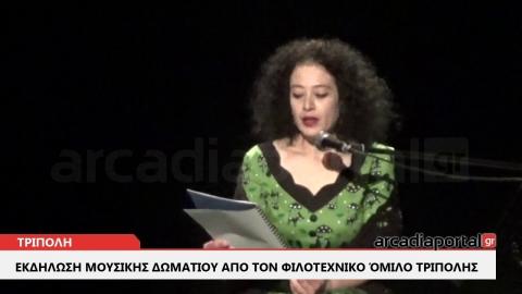 ArcadiaPortal.gr Εκδήλωση μουσικής δωματίου από τον Φιλοτεχνικό Όμιλο Τρίπολης