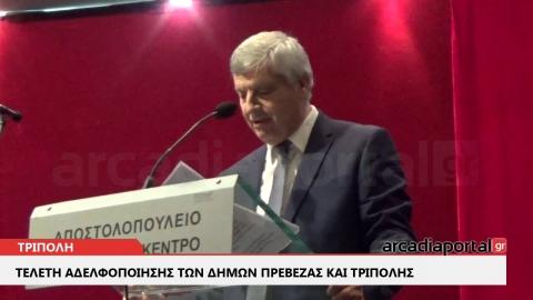 ArcadiaPortal.gr Τελετή αδελφοποίησης των Δήμων Πρέβεζας και Τρίπολης