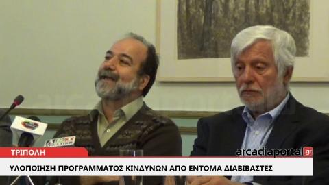 ArcadiaPortal.gr Σε εξέλιξη το πρόγραμμα για τα κουνούπια